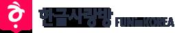 Online Korean Class